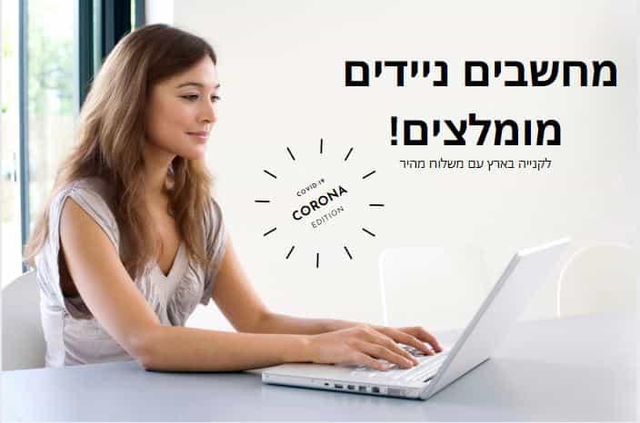 מחשבים ניידים מומלצים! (מהדורת קורונה)