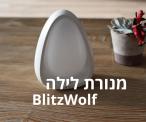 לילה טוב! סקירת מנורת לילה יפה ומדליקה –  Blitzwolf BW-LT9