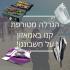 Switcher V2 – מתג חכם לדוד! – סקירה